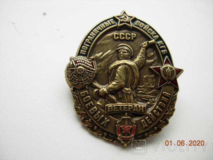 Пограничные войска.ПВ., фото №2