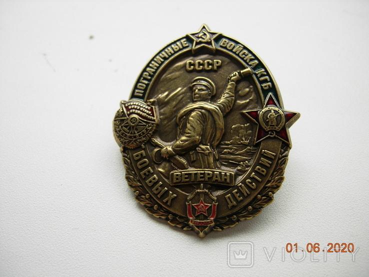 Пограничные войска.ПВ., фото №3