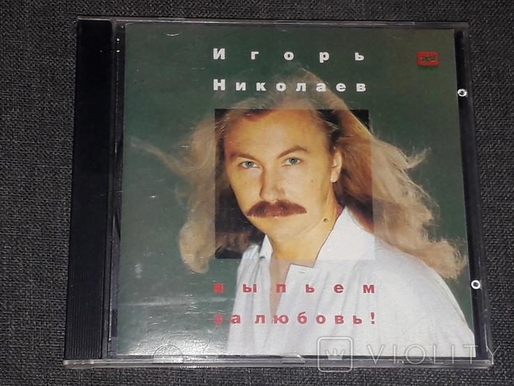 CD диск - Игорь Николаев, фото №2