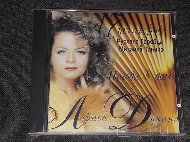 CD диск - Лариса Долина, фото №2