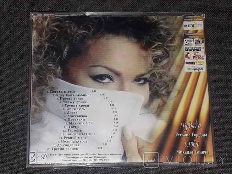CD диск - Лариса Долина, фото №4