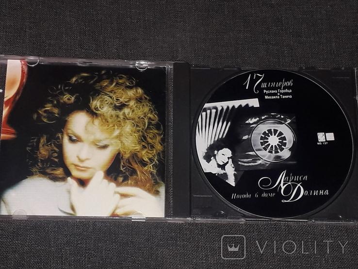 CD диск - Лариса Долина, фото №5