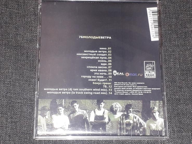 CD диск - 7 Б, фото №4