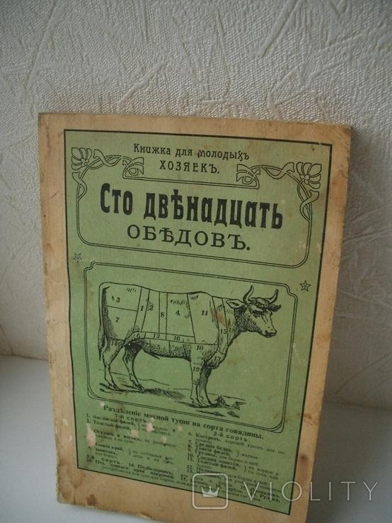 """1907 год,Книжка для молодых хозяек """"112 обедов"""", фото №2"""