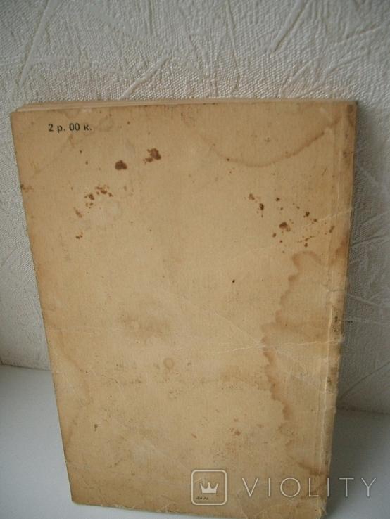 """1907 год,Книжка для молодых хозяек """"112 обедов"""", фото №3"""