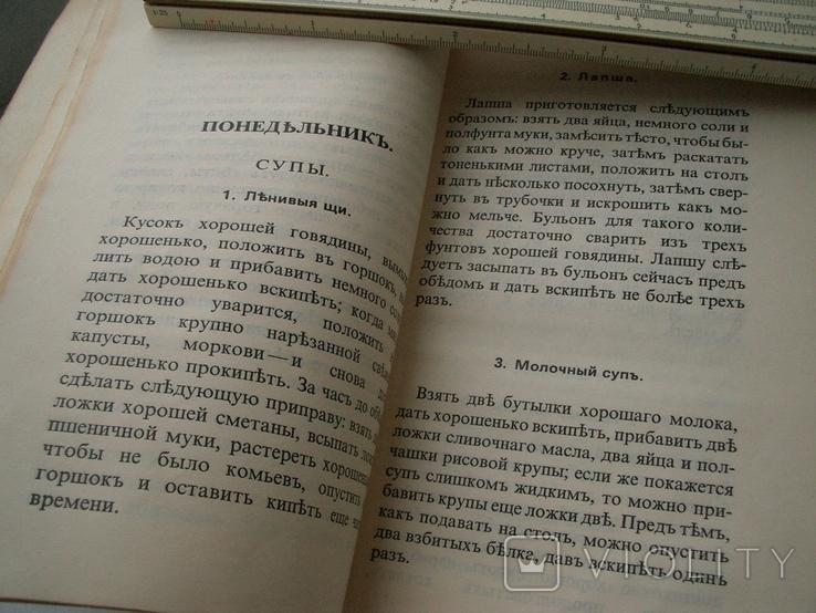 """1907 год,Книжка для молодых хозяек """"112 обедов"""", фото №5"""