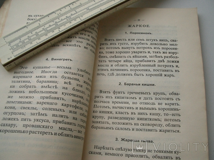 """1907 год,Книжка для молодых хозяек """"112 обедов"""", фото №6"""