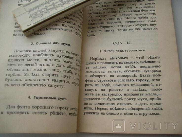 """1907 год,Книжка для молодых хозяек """"112 обедов"""", фото №7"""