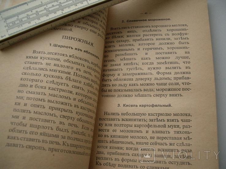 """1907 год,Книжка для молодых хозяек """"112 обедов"""", фото №8"""