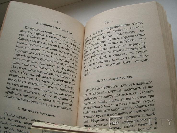 """1907 год,Книжка для молодых хозяек """"112 обедов"""", фото №10"""
