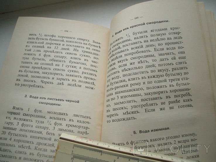 """1907 год,Книжка для молодых хозяек """"112 обедов"""", фото №11"""