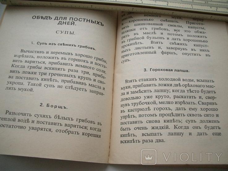 """1907 год,Книжка для молодых хозяек """"112 обедов"""", фото №12"""