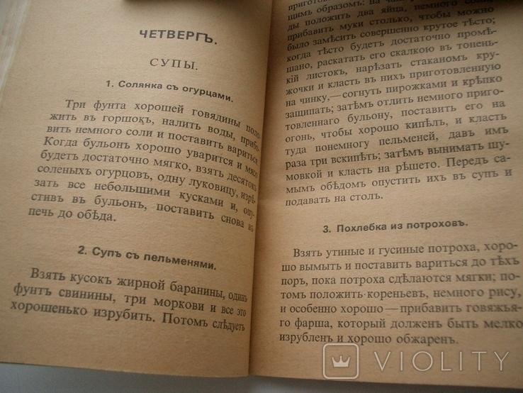 """1907 год,Книжка для молодых хозяек """"112 обедов"""", фото №13"""