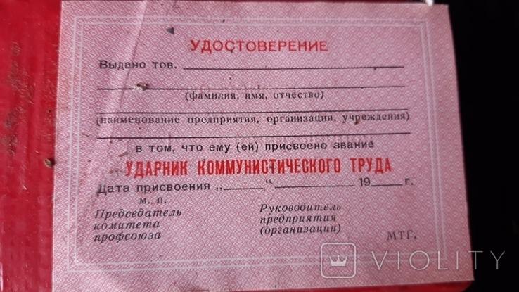 Удостоверение( Ударника)(Чыстые) 32 шт., фото №5