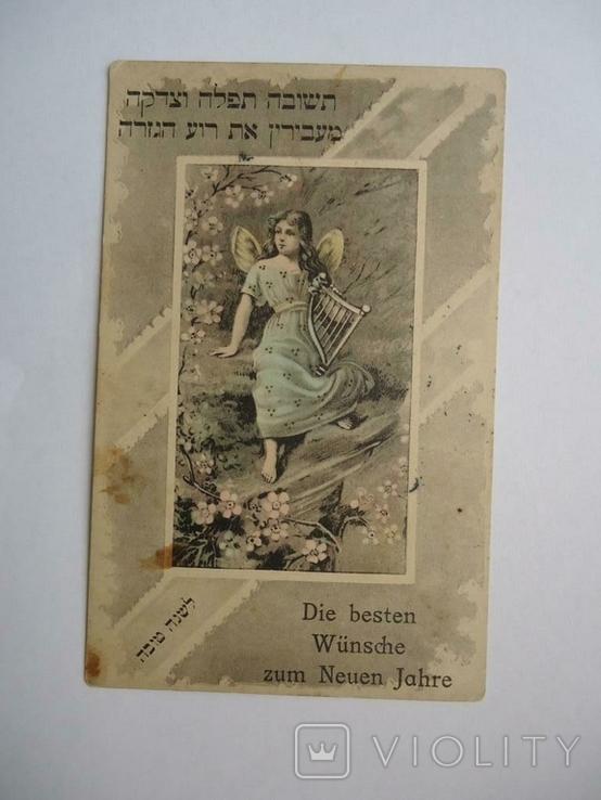 Иудаика с новым годом 1911 г, фото №2