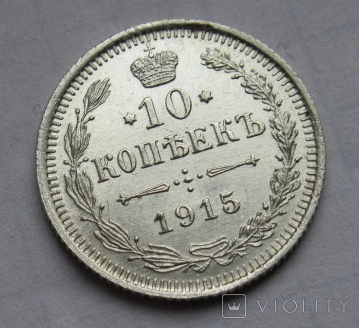 10 копеек 1915 г., фото №4