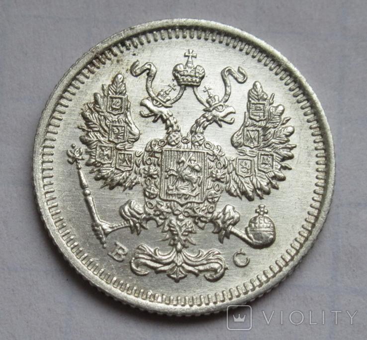 10 копеек 1915 г., фото №6