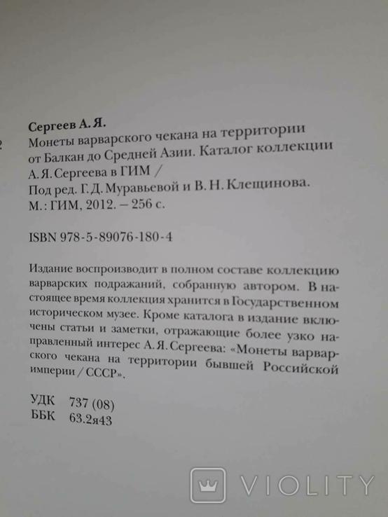 Монеты Варварского чекана на территории от Балкан до Средней Азии, фото №5