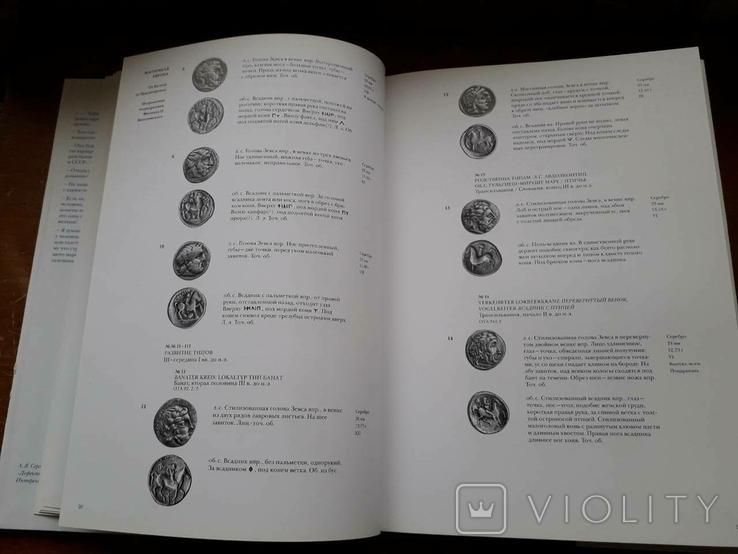 Монеты Варварского чекана на территории от Балкан до Средней Азии, фото №6