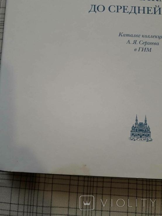 Монеты Варварского чекана на территории от Балкан до Средней Азии, фото №13