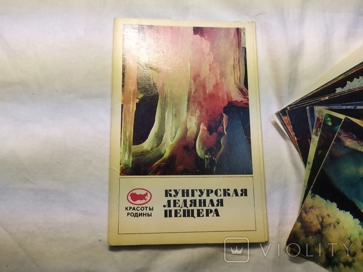 Комплект открыток Кунгурские пещеры. 15шт, фото №3