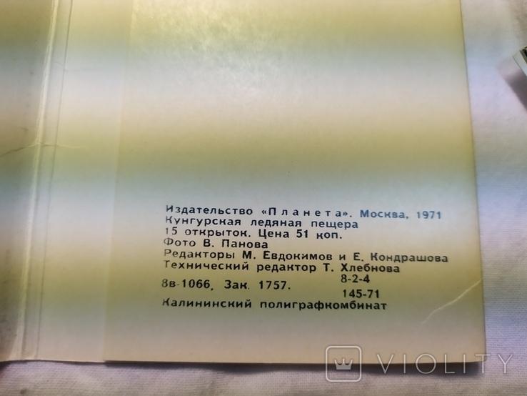 Комплект открыток Кунгурские пещеры. 15шт, фото №4