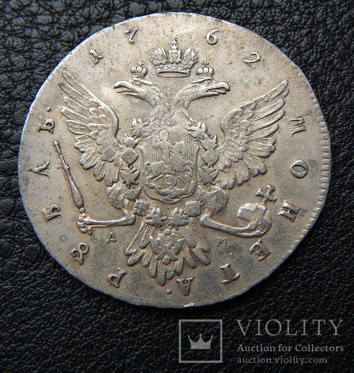 1 рубль 1762 г. ММД ДМ., фото №9
