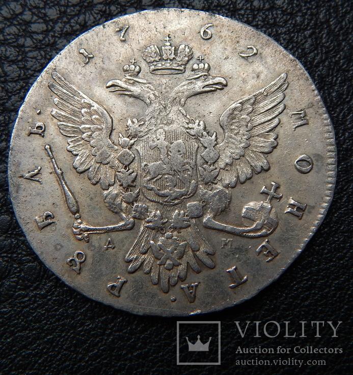 1 рубль 1762 г. ММД ДМ., фото №10