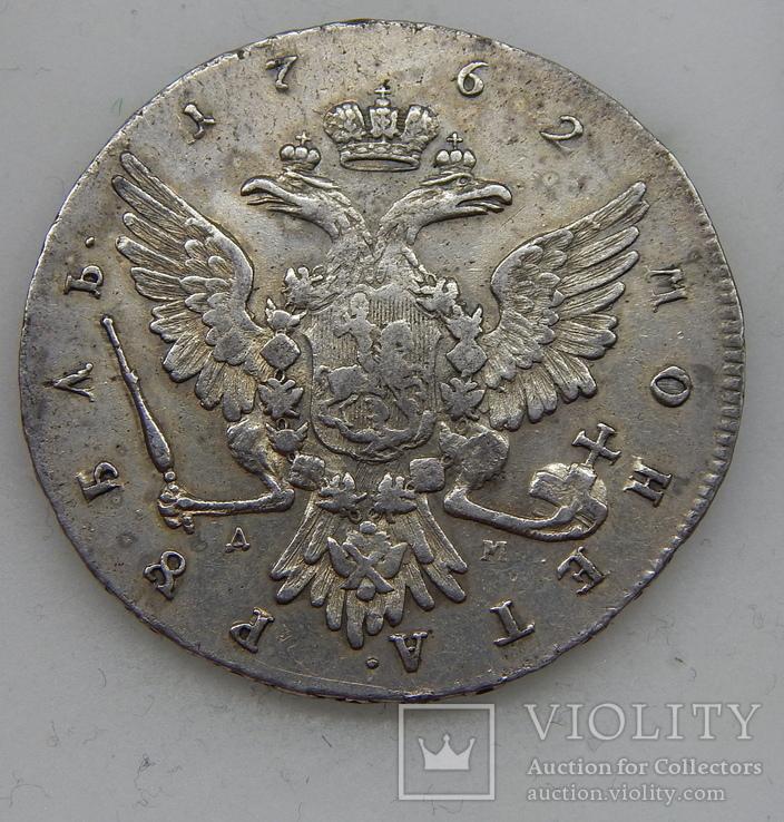 1 рубль 1762 г. ММД ДМ., фото №11