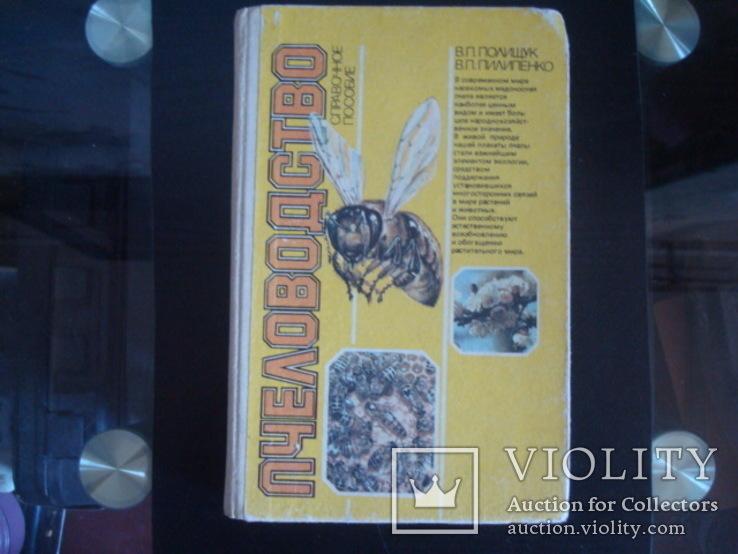 Пчеловодство,справочное пособие, фото №2