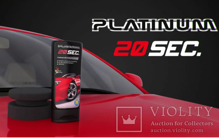 Средство для полировки авто platinum 20 sec (Германия), фото №4