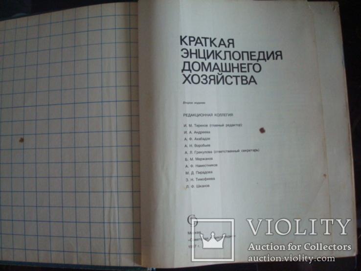 Краткая энциклопедия домашнего хозяйства 1987г., фото №4