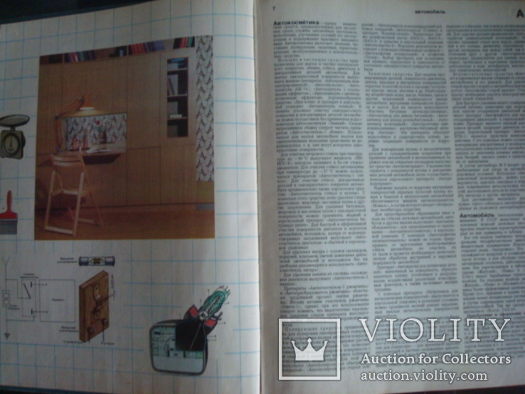 Краткая энциклопедия домашнего хозяйства 1987г., фото №5