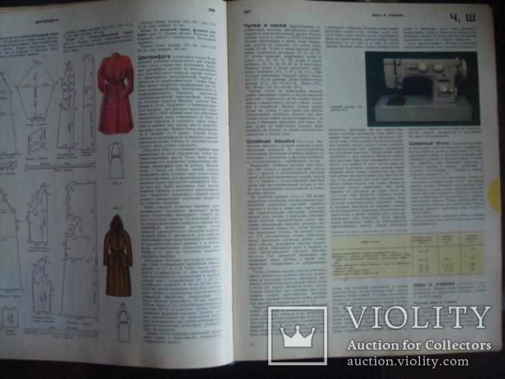 Краткая энциклопедия домашнего хозяйства 1987г., фото №11