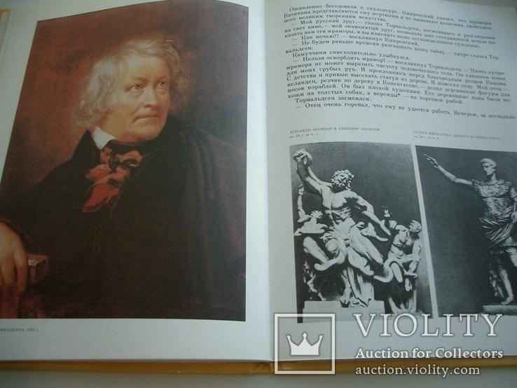 Орест Кипренский-альбом 26х20 см,58 стр., фото №8