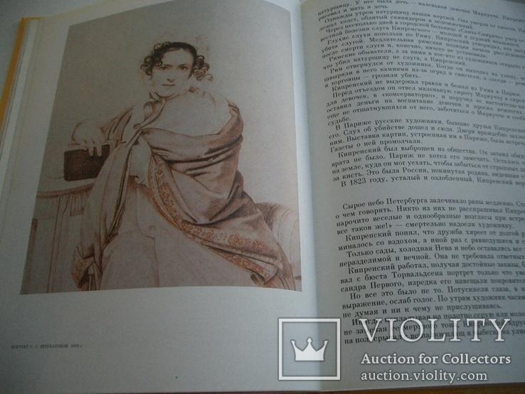 Орест Кипренский-альбом 26х20 см,58 стр., фото №10