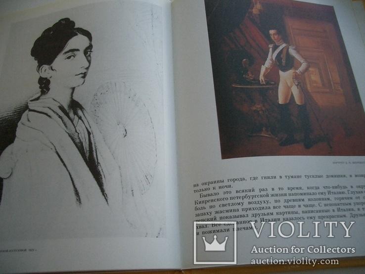 Орест Кипренский-альбом 26х20 см,58 стр., фото №11