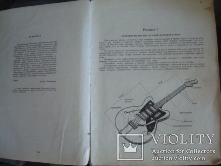 Самоучитель игры на плектргитаре (электрогитаре), фото №4