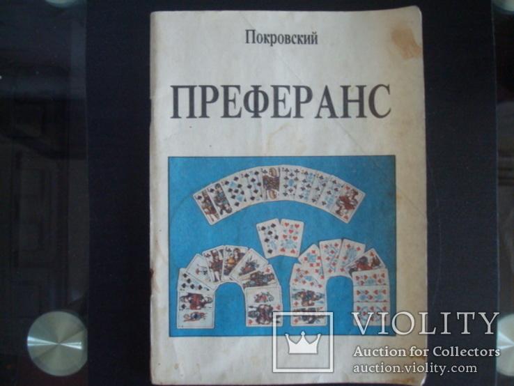 Преферанс, Покровский, 1990г., фото №2