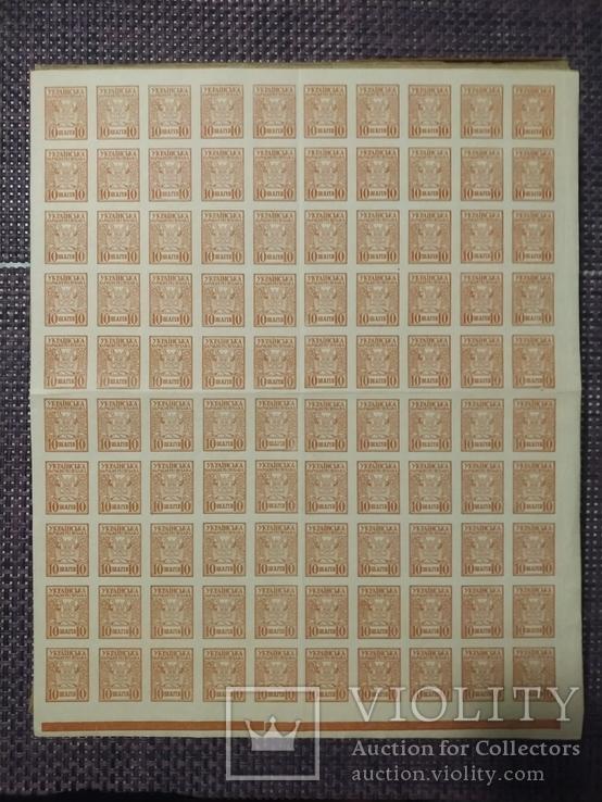 УНР, 10 шагов лист 1918, MNH