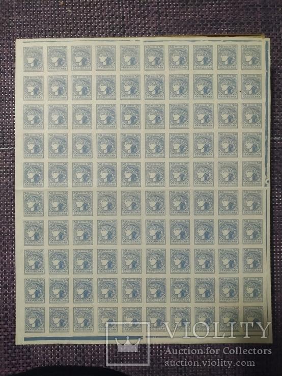 УНР, 30 шагов лист 1918, MNH