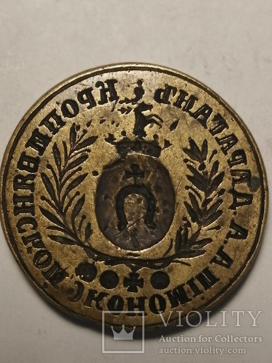 Прикладная печать Кропивянской экономии