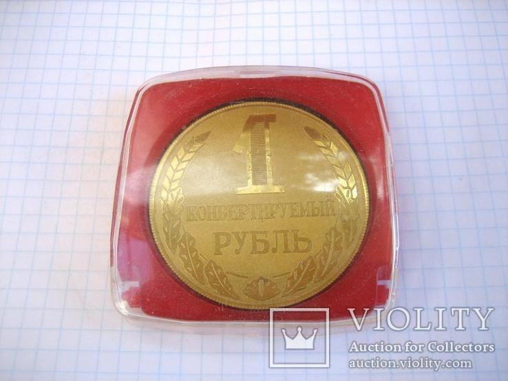 Старий карбованець- конвертаційний, фото №4