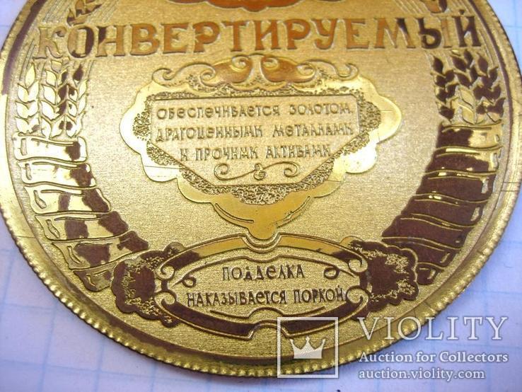 Старий карбованець- конвертаційний, фото №8