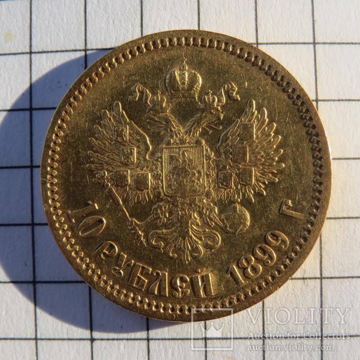 10 рублей 1900 г. ф.з.