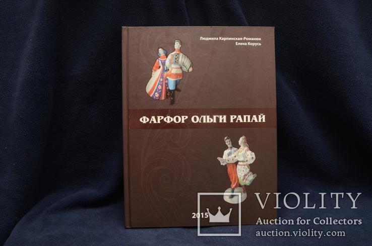 Фарфор Ольги Рапай. 2015