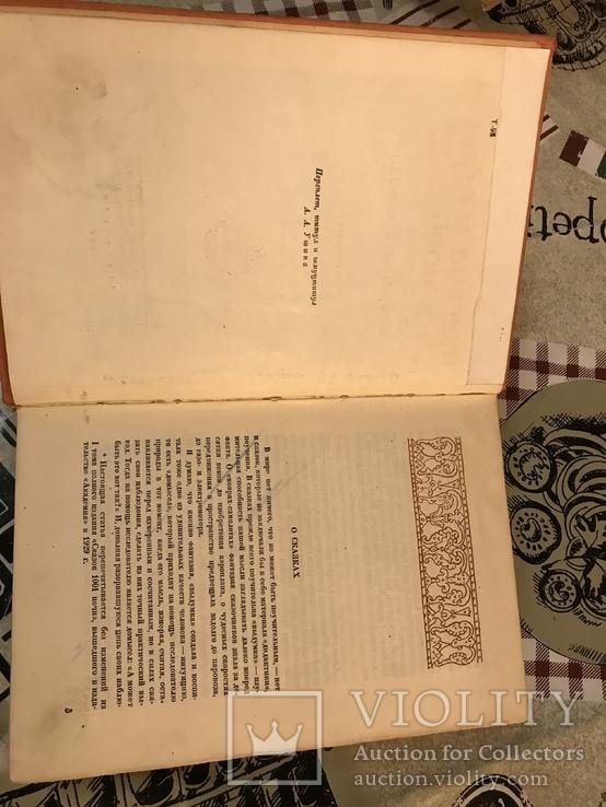 Избранные Сказки 1000 и 1 ночь 1936г, фото №7