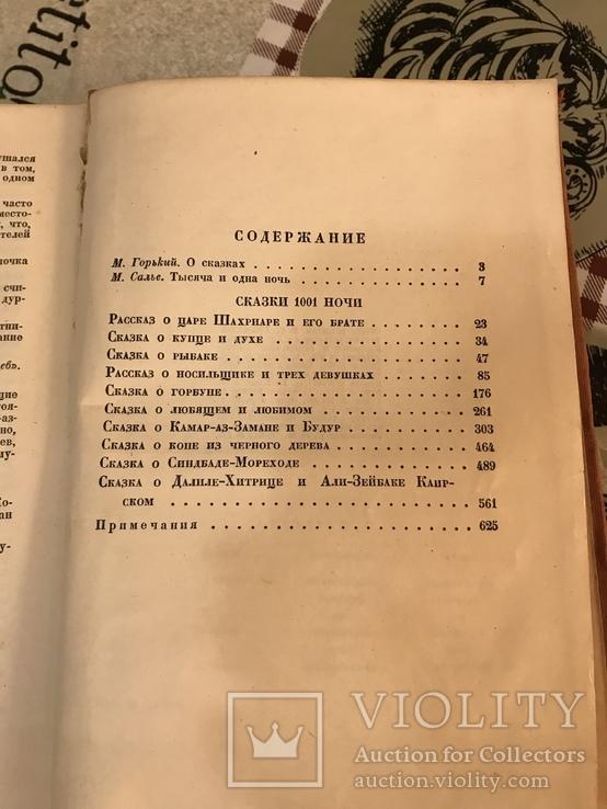 Избранные Сказки 1000 и 1 ночь 1936г, фото №10