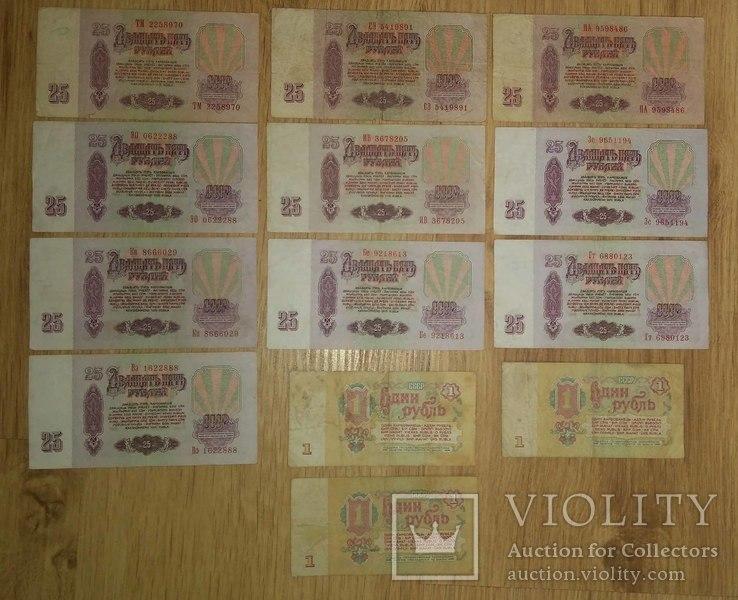 Одним лотом 653 рубля по сериям, уф и без., фото №7