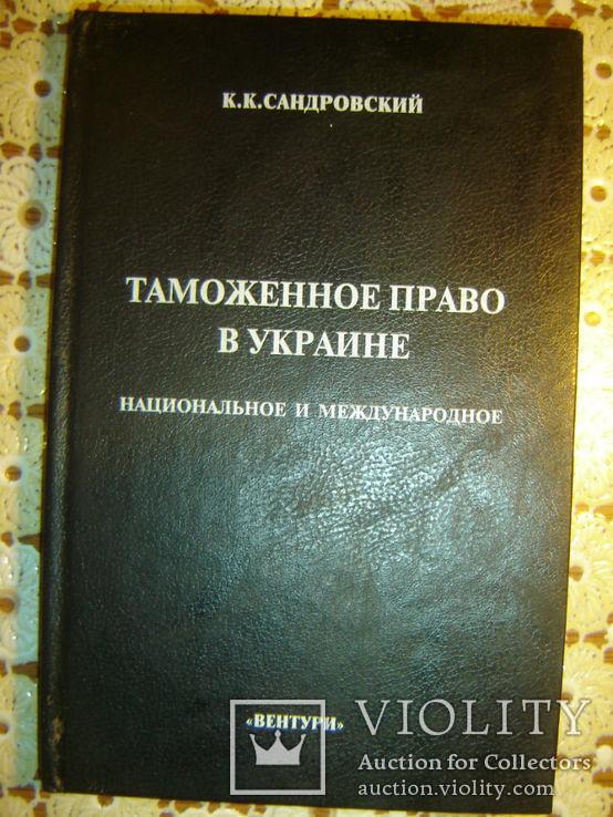 Таможенное право в Украине Национальное и международное., фото №2